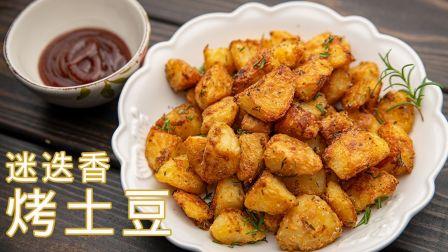 迷迭香烤土豆 | 浓浓香气下外焦里嫩的神奇体验,让人完全停不下来  | 【大叔厨房 17】