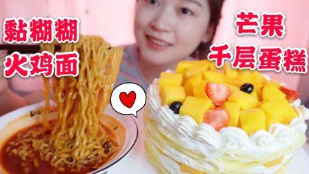 毫无减肥求生欲 满满奶油的芒果千层蛋糕 黏糊糊火鸡面 【吱吱的吃播】