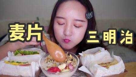 黑椒鸡肉三明治 酸奶麦片 肉松麦片 水果麦片 早饭~