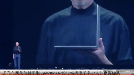 当乔布斯从信封里取出MacBook Air的时候折服了多少人?重温经典