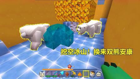 迷你世界:极限生存!从冰原回来,挖空冰山换来熊乐园,漂亮极了