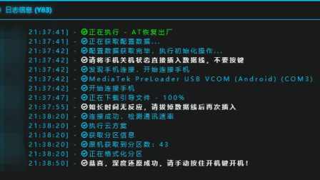 黔隆科技VIVOY85A免刷机一键解屏幕锁账户锁视频教程319期