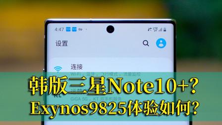 韩版Exynos9825体验如何?安卓机皇三星Note10+开箱评测