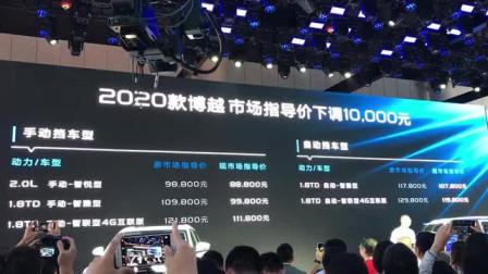 2019成都车展:2020款吉利博越 市场指导价下调10000元