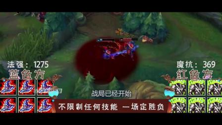 LOL:1200法强对战369魔抗,输出与肉盾之间的对抗