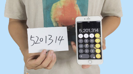 神奇的数字预测,无论你在手机输入什么数字,我都能准确猜中结果