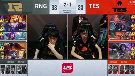 2019LPL夏季季后赛LOL英雄联盟半决赛 RNG VS TES 第4局