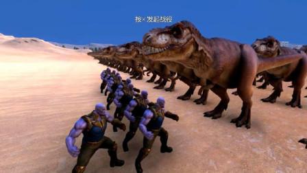 1000个凶猛霸王龙,挑战10个瘦小的灭霸,灭霸感觉害怕了