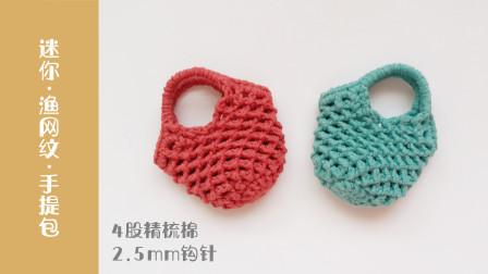 钩针编织迷你渔网纹手提包喜欢简单的款式手工织毛线花样