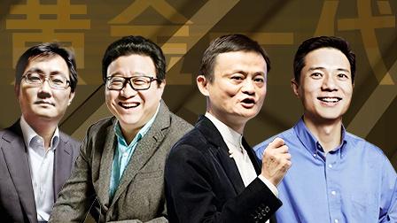 激荡中国 数字英雄如何登上舞台搅动互联网风云 互联网日新月异进步飞速