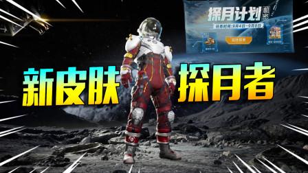 和平精英:光子活动泄露新模式 新皮肤 星际漫游者套装终于来了!