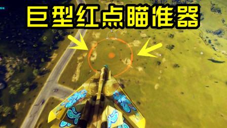 正当防卫4:轰炸机也用红点瞄准镜?尺寸长达几十米!