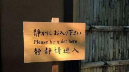 日本街头贴出中文标语,日本居民:并不觉得你们素质差