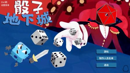 【雪激凌试玩】DiceyDungeon骰子地下城:6D6D6D6 D6D6D