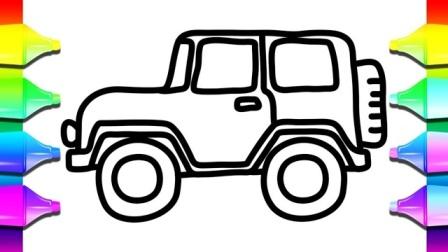 儿童简笔画:吉普车泡泡,涂颜色右脑开发