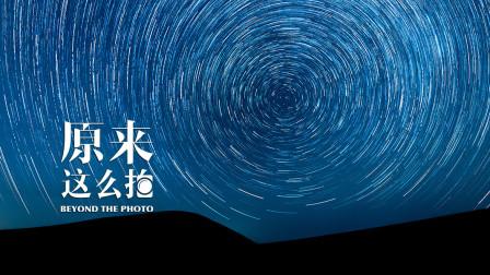 星轨照片后期合成方法详细揭秘 原来这么拍189集