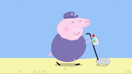 小猪佩奇 猪爷爷拿着金属探测仪寻在沙滩上找宝藏 简笔画