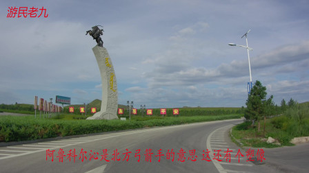 内蒙古草原上一个名叫弓箭手的小县城 阿鲁科尔沁旗街景随拍