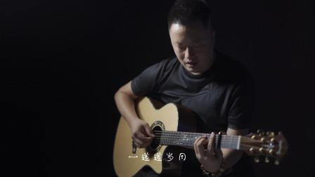 果木浪子吉他弹唱《南方南方》,非常好听的一首民谣作品