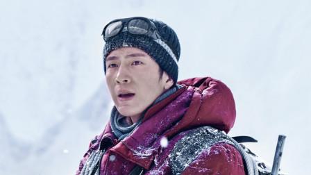 上海电影节《攀登者》专访