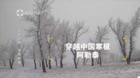 穿越中国寒极阿勒泰,沿额尔齐斯河行驶,寻找毛皮滑雪的发源地