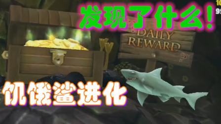 饥饿鲨进化 :快看!礁鲨在深海处发现了什么!