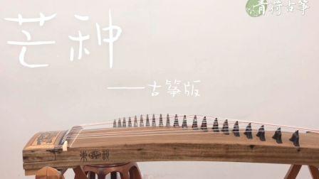 【古筝演奏】《芒种》|音阙诗听·赵方婧_一想到你我就 Wu 空恨别梦久