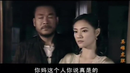 英雄虎胆:李汉光想占有阿兰,为讨好阿兰大骂自己老婆,怎奈老婆就在门外