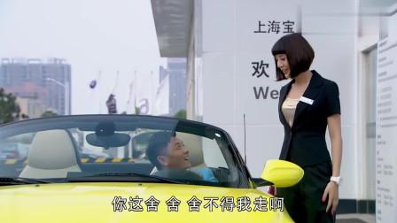 美女销售要留自己电话,不料小伙却开车就走,这就尴尬了