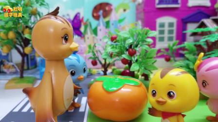 《萌鸡小队》小故事,咦?这是什么水果呀,美佳妈妈带回来的!