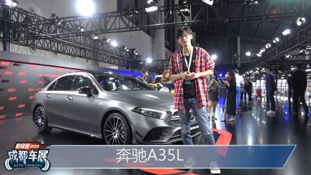 【2019成都车展】第一台国产的AMG 奔驰A35L AMG-爱极客