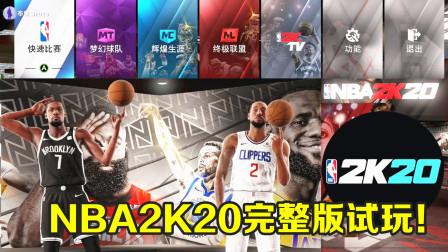 【布鲁】NBA2K20正式版试玩!生涯王朝全模式介绍!WNBA也来了!
