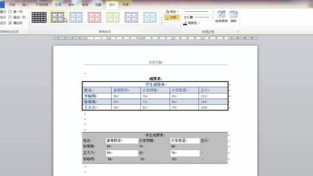 45手绘word表格,并移动和调整大小,全国计算机等级考试一级,计算机基础及MS Office应用上机指导。