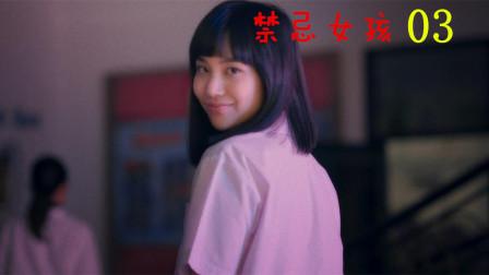 《禁忌女孩》第3集,女孩利用抄袭走向成功,最后不惜毁掉双手!