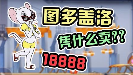 猫和老鼠手游:图多盖洛凭什么卖18888金币?母猫开始放大招了