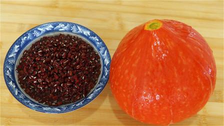 入秋后多吃南瓜,加1碗红豆,祛湿排寒,增强免疫力,简单又营养