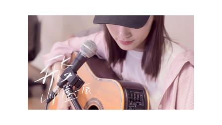 卢一辰Luyi-自弹自唱自创曲《飞》(电影《下半场》校园主题曲)
