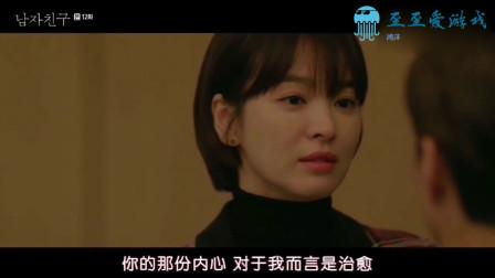 男朋友:朴宝剑认为是自己对宋慧乔的喜欢,给宋慧乔造成麻烦而感到伤心!