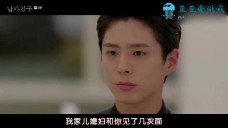 男朋友:宋慧乔的妈妈找到朴宝剑,警告他不要再接近宋慧乔!