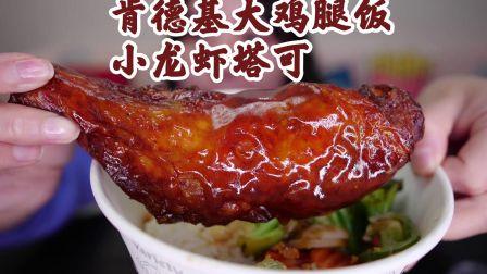 肯德基新品 小龙虾超级塔可 港式大鸡腿饭 星空恋语乌龙茶 吃播南京~