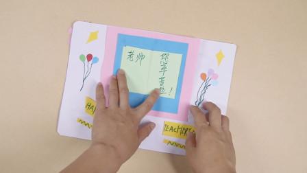 """教师节快到了,教你做一个""""贺卡"""",送给老师一定会喜欢"""