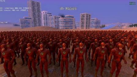 史诗战争模拟器-闪电侠速度太快,一下子就把一千个外星人淘汰了