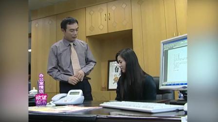 欲望都市:老总看中办公室美女,结果女子却是自己下属的的女友