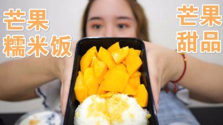 夏日甜品!芒果糯米饭+冰冰的黑糯米芒果甜品+菜拌饭+丝瓜汤~南京吃播二又~
