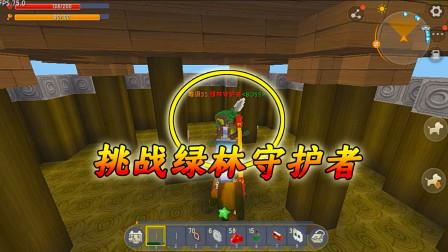 迷你世界勇者大冒险2:守护千年古树的守护者果然厉害