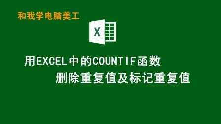 EXCEL函数的技巧:在EXCEL中用COUNTIF函数删除重复值和标记重复值