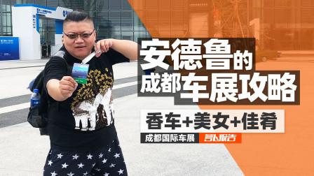 """萝卜报告 2019 安德鲁2019成都车展""""朴实无华""""的攻略"""