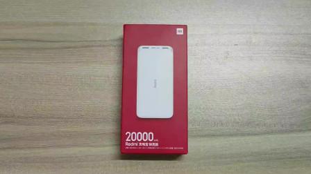 红米20000mAh充电宝快充版开箱体验,不愧是价格屠夫!