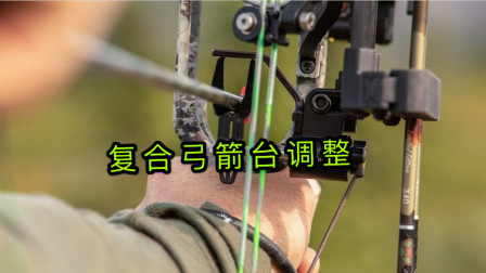 (果果射箭)复合弓箭台调整及设置