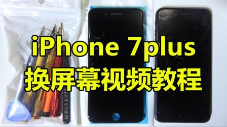 【半个馒头】苹果iphone7plus换屏幕教程视频 最详细的1080p超清7plus更换屏视频教程